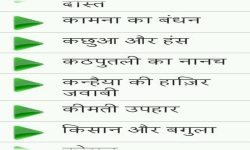 Dadi Maa Ki Kahaniya screenshot 2/2