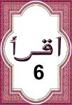 Iqra 5 with Audio screenshot 1/6