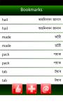 BanglaDictnry screenshot 3/3