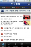 The Korea Economic Daily screenshot 1/1