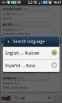 Russian Verbs Pro Demo screenshot 5/5