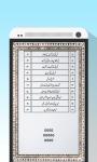 Qurbani k Ahkamaat screenshot 3/4
