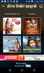 Shiva Bhakti Sanghra screenshot 1/4