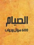 الصيام سؤال وجواب screenshot 1/6