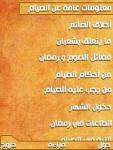 الصيام سؤال وجواب screenshot 2/6