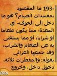 الصيام سؤال وجواب screenshot 5/6