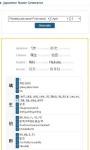 Japanese Chinese Korean language study tool screenshot 1/6