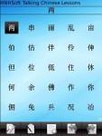 HNHSoft Talking Chinese Lesson 5 screenshot 1/1