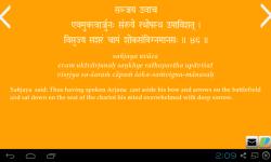The Bhagavad Gita screenshot 4/6
