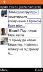 RFE/RL Ukrainian for Java Phones screenshot 1/6