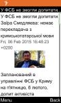 RFE/RL Ukrainian for Java Phones screenshot 2/6