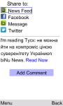RFE/RL Ukrainian for Java Phones screenshot 5/6