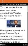 RFE/RL Ukrainian for Java Phones screenshot 6/6
