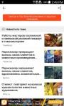 art news screenshot 4/4
