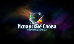 Spanish Words Learning Game for Russians screenshot 1/6