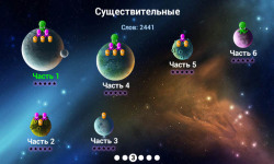 Spanish Words Learning Game for Russians screenshot 5/6