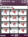 PaniniMarathi screenshot 1/3