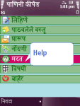 PaniniMarathi screenshot 3/3