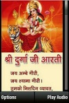 Durga Aarti screenshot 1/1