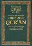 The Noble Quran screenshot 1/1