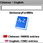 Dictionary For MIDs English-Chinese screenshot 1/1