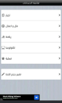 Khabber RSS Feeds News Aggregater screenshot 4/5