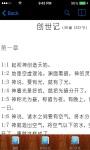 Chinese Bible CUV screenshot 2/3