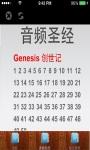 Chinese Bible CUV screenshot 3/3