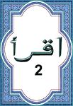 Iqra 2 with Audio screenshot 1/6