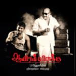 Aiyaram Vilakku The Tamil Film screenshot 1/4