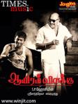 Aiyaram Vilakku The Tamil Film screenshot 2/4