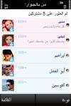 Shabik 360 screenshot 6/6