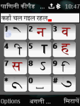 Panini Bhojpuri screenshot 1/4