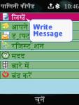 Panini Bhojpuri screenshot 3/4