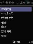 Panini Bhojpuri screenshot 4/4
