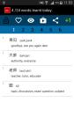 Beginner Chinese screenshot 2/2