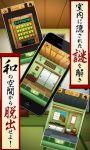 100 Washitsu :room escape game screenshot 1/5