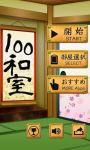 100 Washitsu :room escape game screenshot 5/5