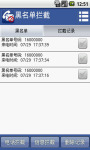 1Black Block screenshot 2/2