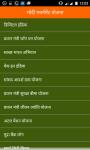 Modi Government Yojana screenshot 2/5