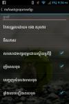 Khandroid Khmer Keyboard screenshot 6/6