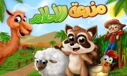 Hayride - Arabic screenshot 1/5