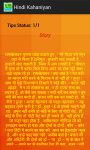 Hindi Interesting Kahaniya  screenshot 4/4
