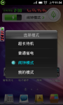 DX Battery Booster screenshot 2/5