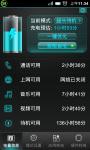 DX Battery Booster screenshot 4/5