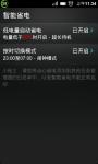 DX Battery Booster screenshot 5/5