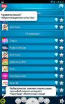 Internet radio player - PCRADIO screenshot 3/4