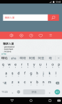 English to Chinese screenshot 3/6
