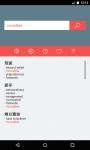 English to Chinese screenshot 4/6