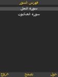 تفسير القرآن screenshot 2/6